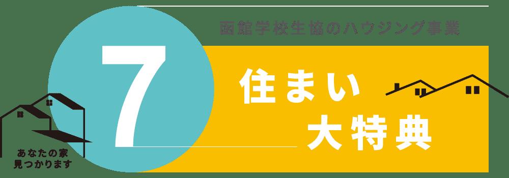 tokuten_visual_title